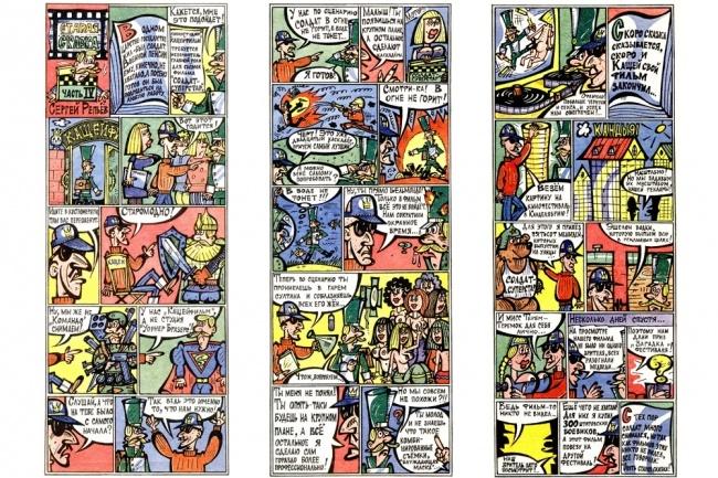Нарисую стрип для газеты, журнала, блога, сайта или рекламы 20 - kwork.ru