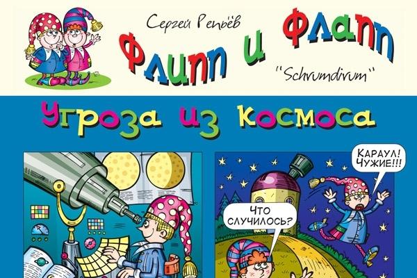 Нарисую стрип для газеты, журнала, блога, сайта или рекламы 21 - kwork.ru