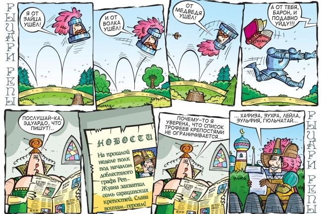 Нарисую стрип для газеты, журнала, блога, сайта или рекламы 23 - kwork.ru