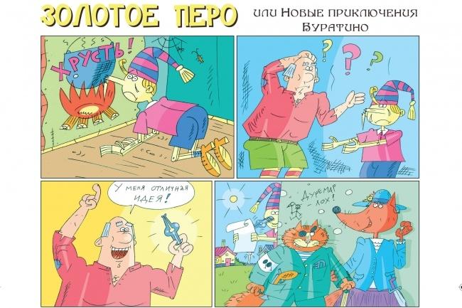 Нарисую стрип для газеты, журнала, блога, сайта или рекламы 25 - kwork.ru