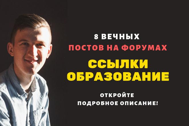 Ссылки образование. Размещу крауд ссылки на форумах образования 1 - kwork.ru