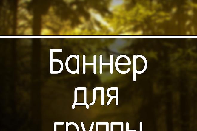 Создание баннеров для групп в социальных сетях 1 - kwork.ru