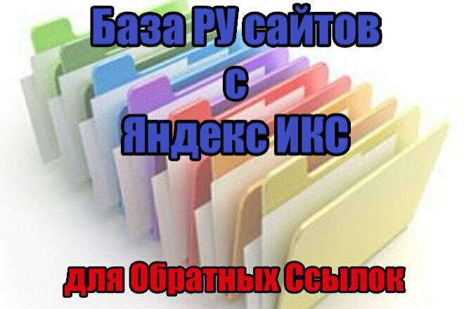 База РУ сайтов с Яндекс ИКС для обратных ссылок 1 - kwork.ru