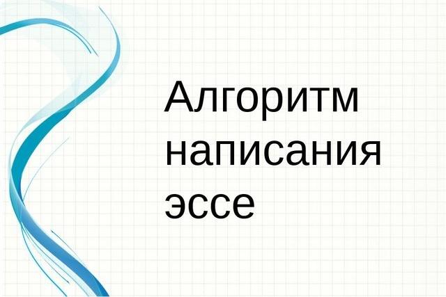 Разбор эссе и письма по английскому языку 1 - kwork.ru