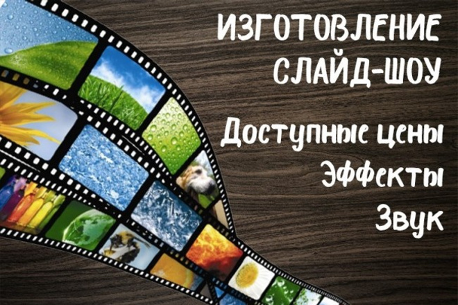 Эффектное слайд-шоу из ваших фото 1 - kwork.ru
