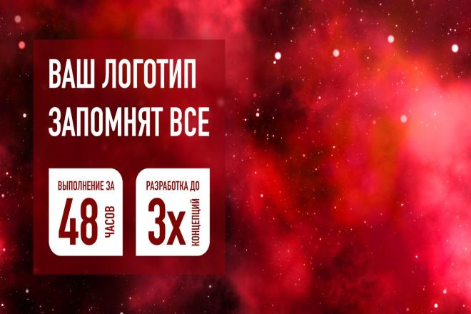 Ваш новый логотип запомнят все 5 - kwork.ru