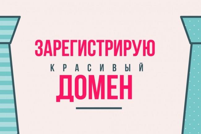 Зарегистрирую домен 1 - kwork.ru