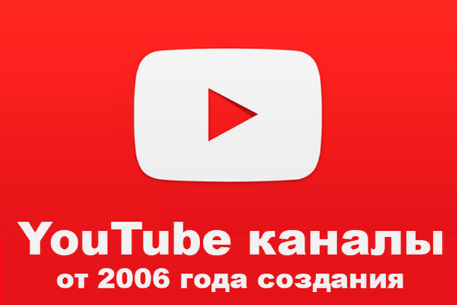 Продам YouTube каналы от 2006 года создания 1 - kwork.ru