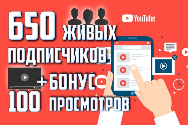 Обеспечу 650 живых подписчиков на Ваш канал + Бонус 100 просмотров 1 - kwork.ru