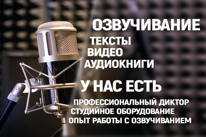Озвучка видео или текстов 3 - kwork.ru