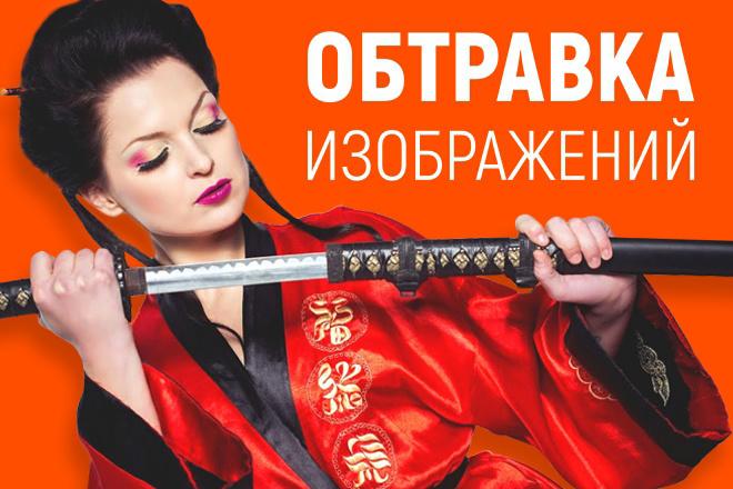 Удалю фон, обтравка изображения 50 - kwork.ru