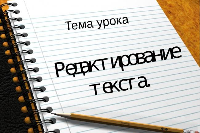 Отредактирую текст, исправлю ошибки 1 - kwork.ru