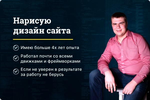 Нарисую дизайн сайта 4 - kwork.ru