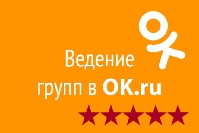 Ведение группы в Одноклассниках 1 - kwork.ru