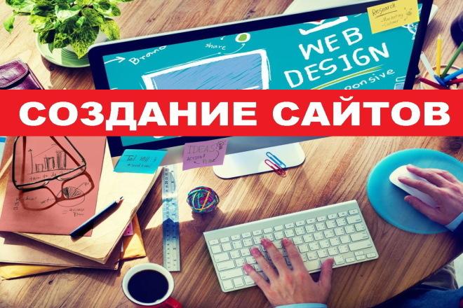 Дам развернутую консультацию по созданию сайтов 1 - kwork.ru