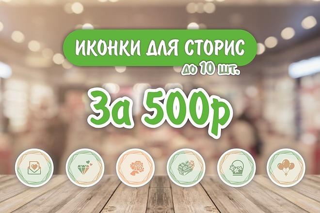 Иконки для stories 6 - kwork.ru