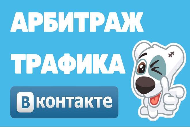 Видеокурс Арбитраж на паблике Вконтакте. Зарабатываем миллионы 1 - kwork.ru