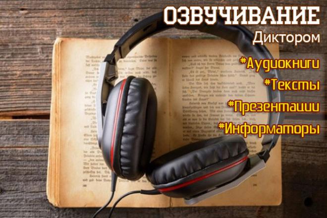Озвучу аудиокнигу, информационный текст, презентацию, учебные материал 1 - kwork.ru