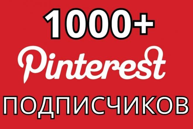Pinterest - 1000 подписчиков в Пинтерест 1 - kwork.ru