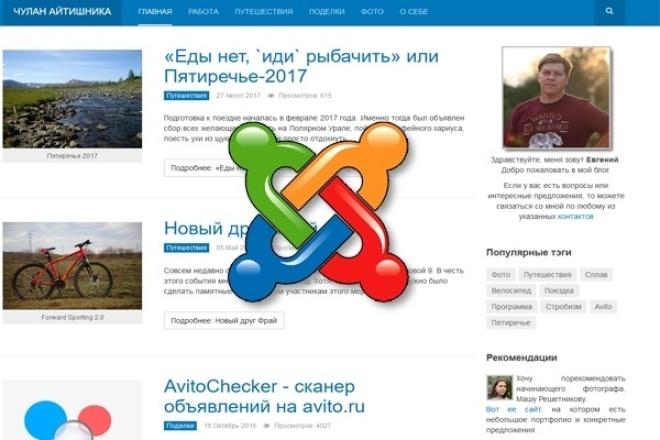 Доработаю сайт на Joomla, выложу ваши материалы 1 - kwork.ru