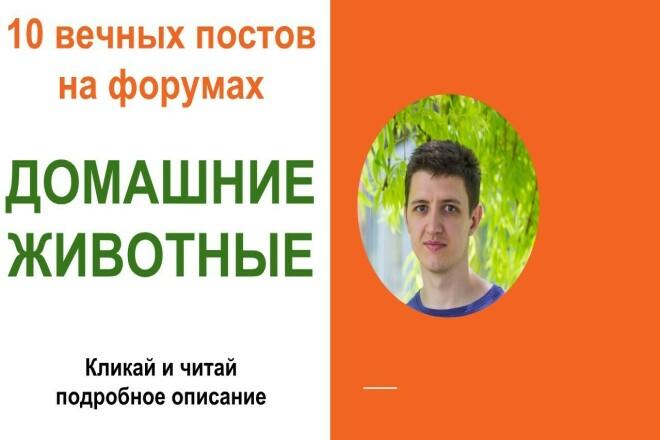 Вечные форумные ссылки Животные, Растения. Посты, комментарии 1 - kwork.ru