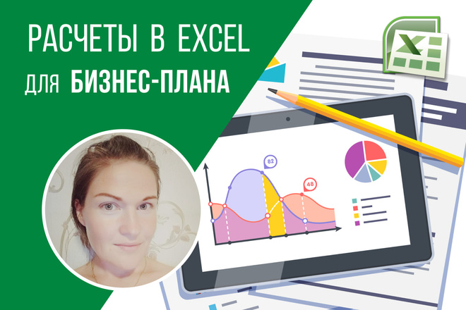 Произведу расчеты в EXCEL для вашего Бизнес-плана 1 - kwork.ru