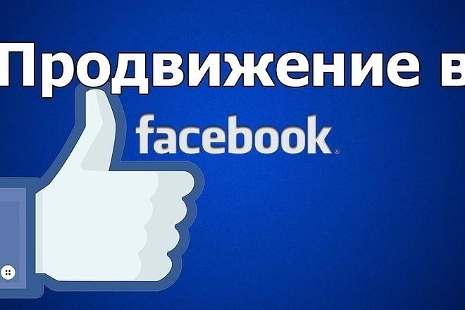 Продвижение в Фейсбуке. Туристическая тематика 1 - kwork.ru