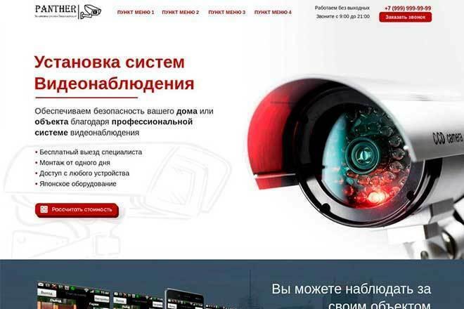 Продам лендинг Системы безопасности, видеонаблюдение для Тильда 1 - kwork.ru