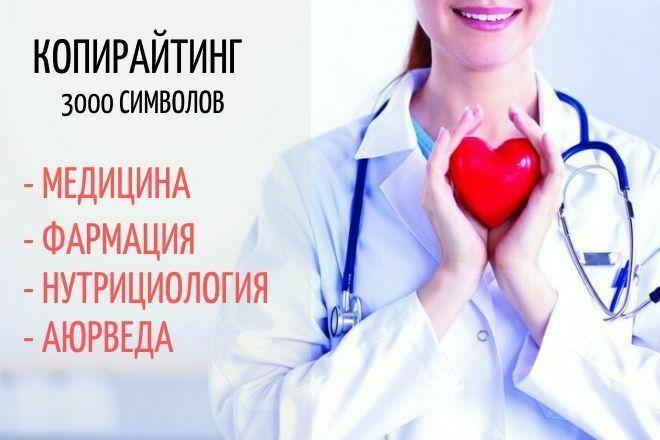 Копирайтер высококачественных статей на тему медицина и здоровье 1 - kwork.ru