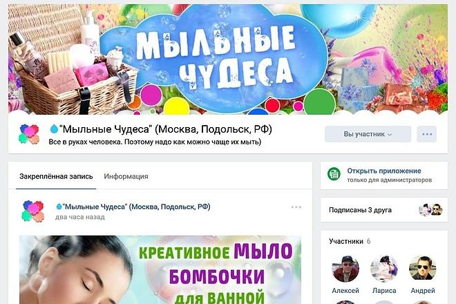 Оформлю группу ВК - обложка, баннер, аватар, установка 86 - kwork.ru