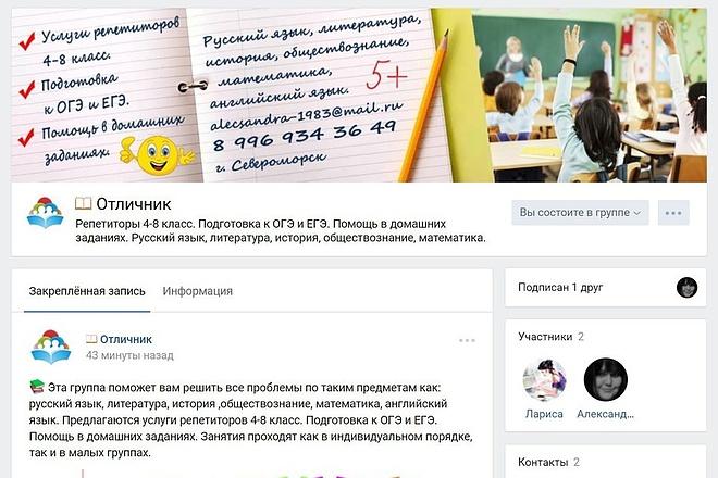 Оформлю группу ВК - обложка, баннер, аватар, установка 38 - kwork.ru