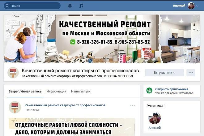 Оформлю группу ВК - обложка, баннер, аватар, установка 39 - kwork.ru