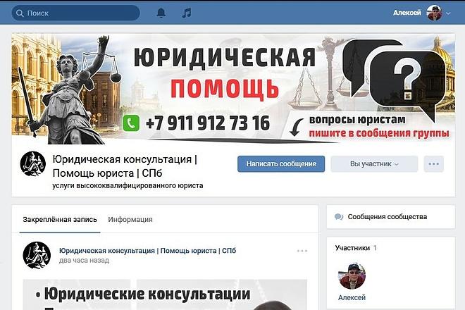 Оформлю группу ВК - обложка, баннер, аватар, установка 40 - kwork.ru
