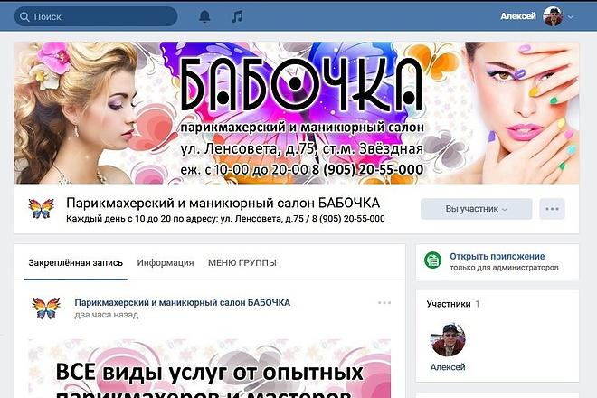 Оформлю группу ВК - обложка, баннер, аватар, установка 41 - kwork.ru
