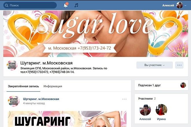 Оформлю группу ВК - обложка, баннер, аватар, установка 43 - kwork.ru