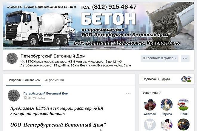 Оформлю группу ВК - обложка, баннер, аватар, установка 45 - kwork.ru
