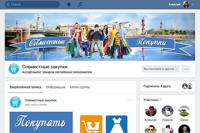Оформлю группу ВК - обложка, баннер, аватар, установка 47 - kwork.ru