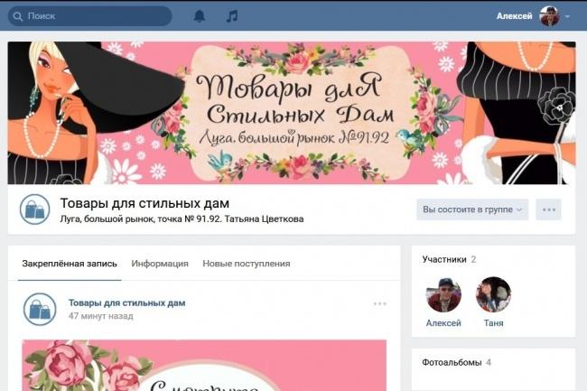 Оформлю группу ВК - обложка, баннер, аватар, установка 35 - kwork.ru