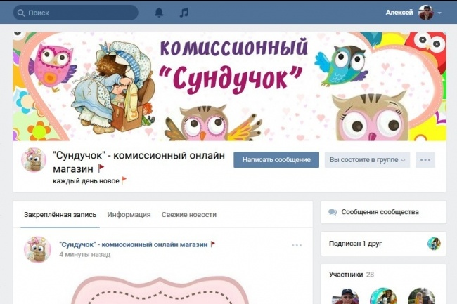 Оформлю группу ВК - обложка, баннер, аватар, установка 36 - kwork.ru