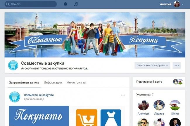 Оформлю группу ВК - обложка, баннер, аватар, установка 37 - kwork.ru