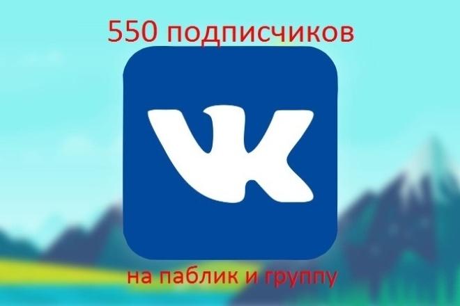 550 подписчиков вступят в Вашу группу в ВК 1 - kwork.ru