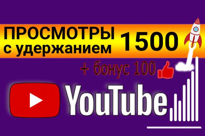 Просмотры на Ютуб с удержанием. 1500 + бонусом 100 лайков 1 - kwork.ru