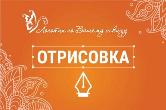 Логотип, растровое изображение или эскиз в вектор 14 - kwork.ru