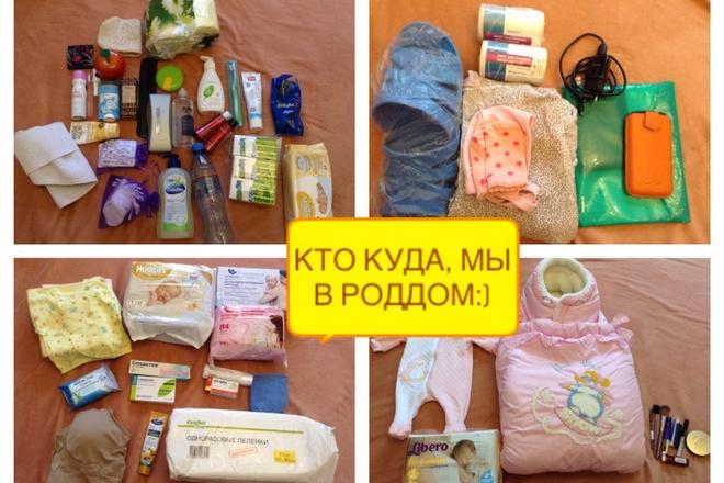 Напишу текст о том, что необходимо взять с собой в роддом на роды 1 - kwork.ru