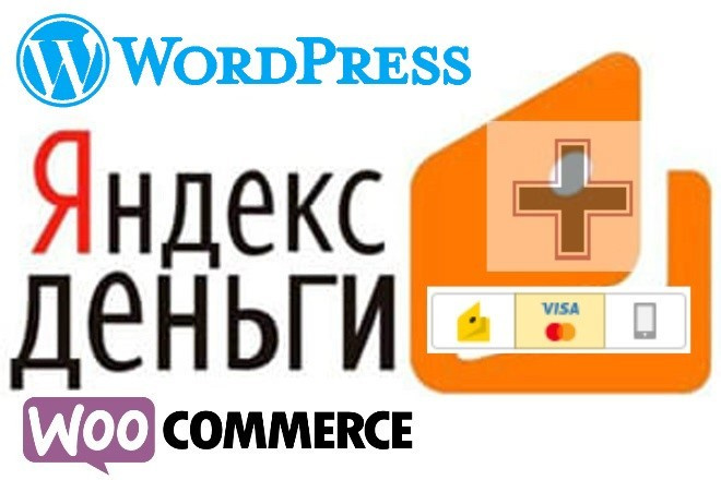 Шлюз Ядекс Деньги для Wordpress 1 - kwork.ru