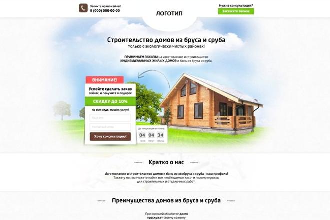 Продам лендинг - строительство домов из бруса и сруба 1 - kwork.ru