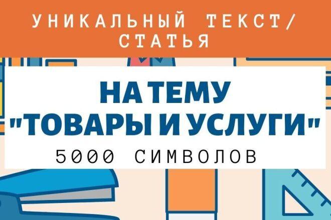 Напишу уникальный текст на тему Товары и услуги 5000 символов 1 - kwork.ru