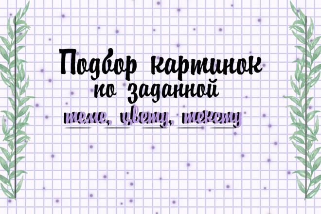 Подберу картинки и иллюстрации по вашей теме, цвету или тексту+подарок 1 - kwork.ru