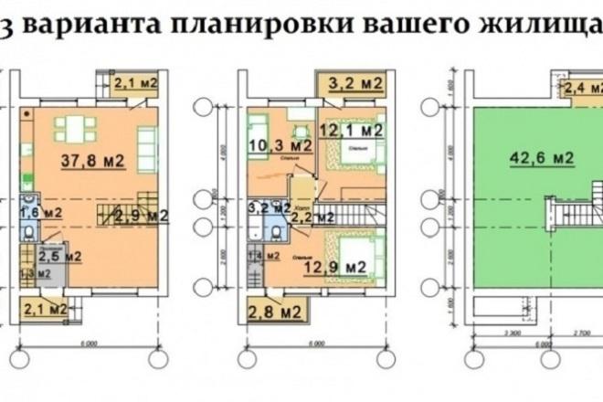 Интересные планировки квартир 98 - kwork.ru
