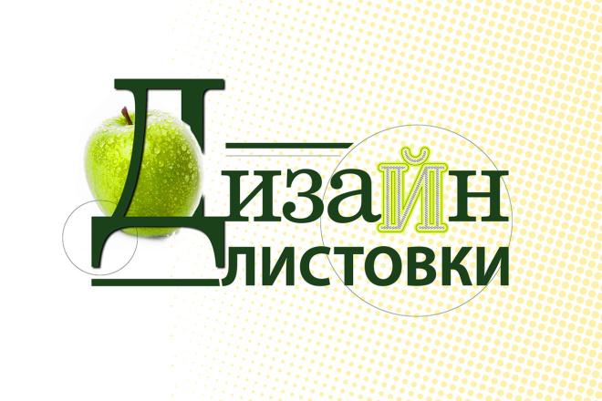 Разработаю привлекательный дизайн листовки 30 - kwork.ru